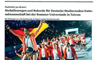台北世大運成功 登上德國聯邦內政部網站