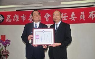 韓國瑜(右)7日接任國民黨高雄市黨部主委任務,由國民黨副主席曾永權(左)手中接下派任書。(國民黨高市黨部提供)
