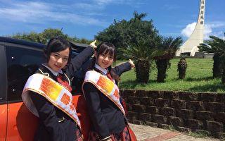AKB48台湾研究生环岛宣传,北回归线前陈诗雅(右)与陈诗媛合影。(TPE Entertainment提供)
