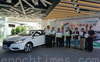 高雄市舉辦電動共享汽車論壇,首輛電動車實車亮相,宣布進入綠色運具新里程。(李怡欣/大紀元)