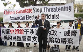 9月8日,来自北加州部分法轮功学员在旧金山中领馆前,抗议中共领馆官员干扰美国内政。图为SJR-10提出者、加州参议员乔尔‧安德森(Joel Anderson)在发言。(周凤临/大纪元)