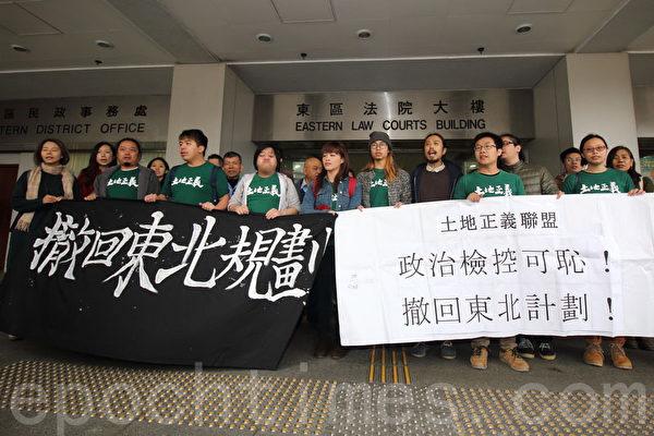 上诉庭颁昨日就13位反新界东北案示威者改判入狱,颁下判辞解释理据。图为13人早前在区域法院外抗议。(大纪元资料图片)