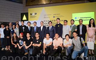 香港艺术发展局12日在文化中心举办《赛马会艺坛新动力》启动礼。(宋碧龙/大纪元)