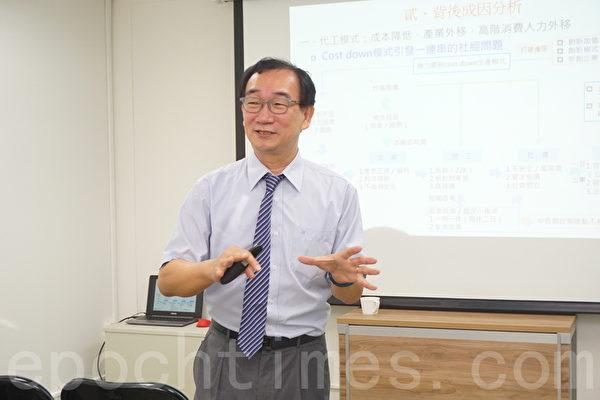 中華經濟研究院副院長王健全12日在中經院南部院區專題演講,點出台灣低薪問題;呼籲應藉由創新加值、新創,來改變過去Cost down模式。(李怡欣/大紀元)