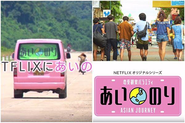 日本恋爱实境节目《恋爱巴士》,将推出复活版《恋爱巴士Asian Journey》。(视频截图/大纪元合成)