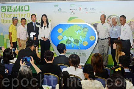 「2017香港品格日」昨日在九龍灣舉行啟動禮。(宋碧龍/大紀元)