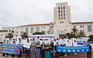 9月13日上午,在聖地亞哥縣政府大樓前的自由廣場,聖地亞哥法部份法輪功學員舉行集會,抗議舊金山中領館干擾、阻礙州參議院通過一項支持法輪功的人權議案SJR-10。中間站立者,右一為安德森參議員辦公室聯絡部主任Lea Kim-Park,右二為聖地亞哥州立大學榮休教授Gwendalle Copper。(楊婕/大紀元)