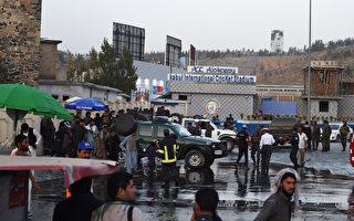 阿富汗首都喀布尔一座板球运动场附近13日发生一起自杀炸弹攻击,造成3人死亡。(WAKIL KOHSAR/AFP)