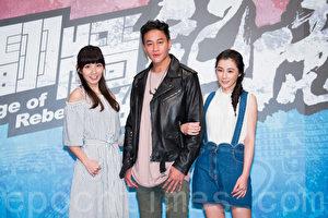 李千娜(左起)、何润东、陈怡蓉9月15日在台北出席电视剧《翻墙的记忆》开镜记者会。(陈柏州/大纪元)