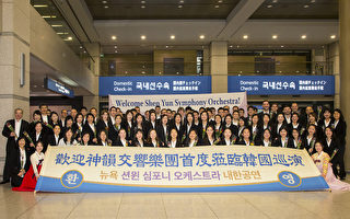 2017年9月15日深夜,神韻交響樂團蒞臨韓國展開亞洲巡演,韓國粉絲熱情接機。(全景林/大紀元)