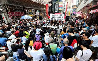 多個民間團體昨日在旺角舉行論壇,討論「東北案」及「公廣案16名抗爭者入獄後的政治局勢。」(李逸/大紀元)