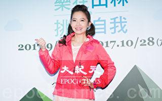 謝忻9月18日在台北主持「106年全國登山日」活動。(陳柏州/大紀元)