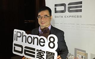 iPhone 8预约 台德谊:果粉最爱这新功能