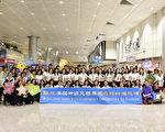 美国神韵交响乐团9月19日晚间抵达桃园国际机场,粉丝热情接机。(林仕杰/大纪元)