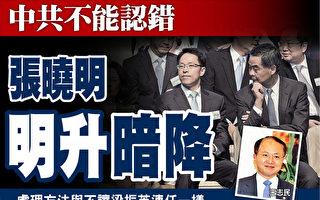 張曉明(左)和梁振英(右)因聽命江派亂港,都面對明升暗降處分。圖為兩人去年9月出席香港青年聯會就職禮。(大紀元資料圖片)