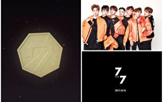 GOT7時隔7個月 宣布10月10日攜新輯回歸