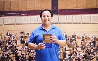 2017年9月21日晚上,日新建设集团执行长魏木忠观赏神韵交响乐团在台湾新竹市文化局演艺厅的演出。(龙芳/大纪元)