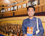2017年9月21日晚上,新銳藝術家陳彥儒觀賞神韻交響樂團在台灣新竹市文化局演藝廳的演出。(陳羽柔/大紀元)