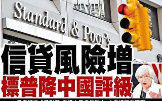 標普下調中國信用評級 恐累及香港