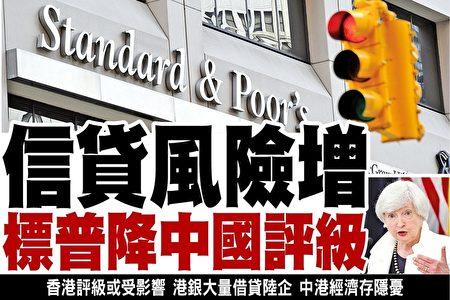 標普週四(21日)下調中國信用評級。分析師認為,中港經濟關係密切,加上港銀大量借貸給大陸企業,預料香港被降級的風險加大。(大紀元資料圖片)