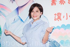 江美琪9月22日在台北出席公益活動。(陳柏州/大紀元)