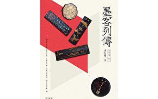 藏墨行家教你用「望、聞、切、問」認識墨