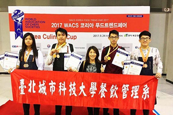 """台北城市科技大学餐饮管理系学生组成的""""咖啡研究社""""成员参加""""2017韩国WACS国际餐饮大赛"""",共夺下2金1银4铜。(城市科大提供)"""