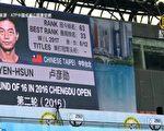 正在中國大陸成都參加賽事的盧彥勳26日在他的臉書粉絲專頁放上一張照片,照片中是比賽場地大螢幕上秀出盧彥勳的個人資料,青天白日滿地紅的國旗也出現在螢幕上。(新唐人亞太電視台截圖)