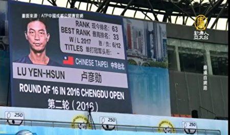 正在中国大陆成都参加赛事的卢彦勋26日在他的脸书粉丝专页放上一张照片,照片中是比赛场地大萤幕上秀出卢彦勋的个人资料,青天白日满地红的国旗也出现在萤幕上。(新唐人亚太电视台截图)