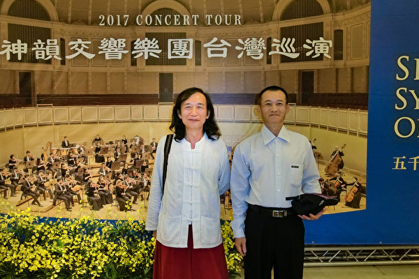 2017年9月27日晚上,森林书院院长施达人(左)、咻儿童剧院团长赖嘉兴观赏神韵交响乐团在云林县文化处表演厅的演出。(大纪元)