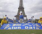 9月29日下午,歐洲天國樂團在巴黎埃菲爾鐵塔腳下的戰神廣場上演奏。(傅潔/大紀元)