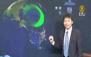 台湾中央气象局在2015年成立太空天气作业办公室,与中央大学合作发展太空天气观测,9月29日举行成果发表会。(新唐人亚太电视台截图)