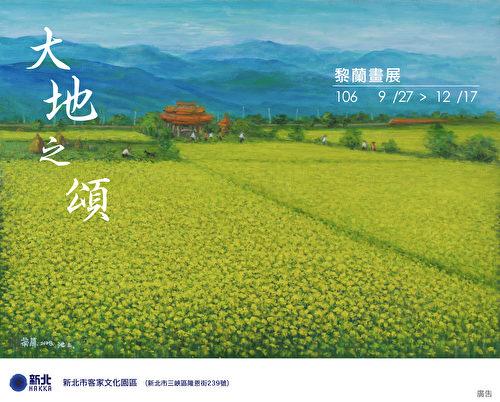 金色大地──作者黎蘭,描繪花東縱谷池上油菜花盛開的金色花海。(圖:七星國際提供)
