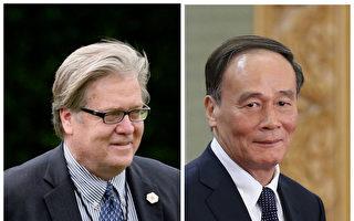前白宫首席策略师班农上周飞抵北京,与中纪委书记王岐山举行秘密会晤。(大纪元合成图)