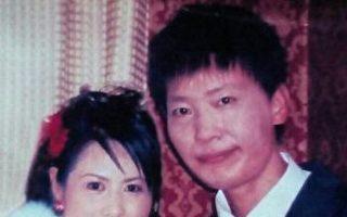 天津公民被冤判7年 夫妻5年后终相见
