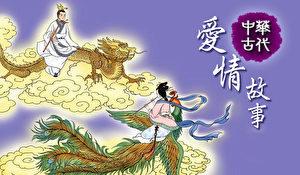 【千古佳偶】汉光武帝:娶妻当娶阴丽华1
