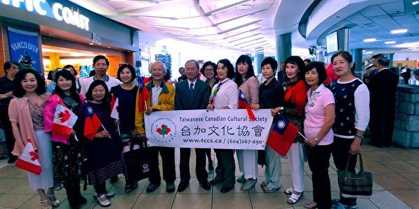 图:台湾侨务委员长吴新兴博士飞抵温哥华,收到大温哥华侨学界的热烈欢迎。 (邱晨/大纪元)