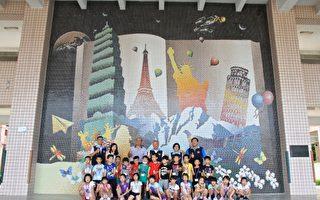 文华国小今年新装置艺术,鼔励同学阅读增加见闻。  (许享富/大纪元)