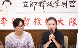 李明哲案将在中国大陆湖南省开庭审理,李妻李净瑜(右)将赴陆,目前正办理关证件。(陈柏州/大纪元)