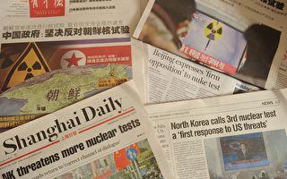 朝鲜一直是让中共头痛的问题——既硬不得,也软不得。但2017年9月的朝鲜核试验表明朝拥核指日可待,习近平将作何考量?图为2013年2月13日,上海出版的部分报纸头版合集。       (PETER PARKS/AFP/Getty Images)