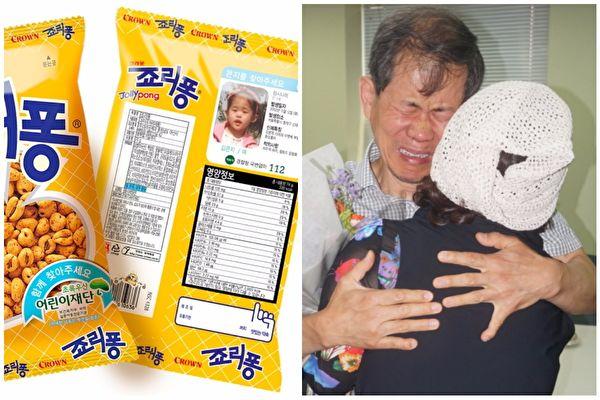 这对韩国兄妹相隔52年再度重逢,让他们找到彼此的功臣竟是一包饼干。(绿伞儿童基金会/大纪元合成)