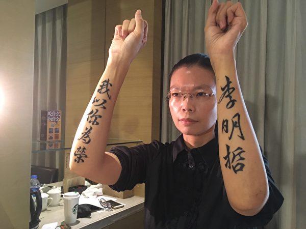 """李净瑜在双手手臂刺上""""李明哲我以你为荣""""8字。(李净瑜提供)"""