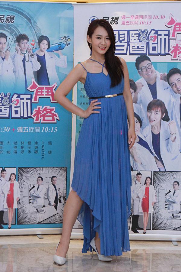 医疗喜剧《实习医师斗格》9月12日在台北举办首映会。图为李又汝。(民视提供)
