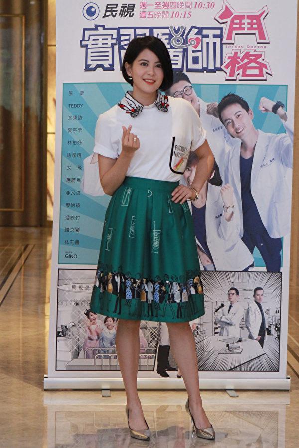 医疗喜剧《实习医师斗格》9月12日在台北举办首映会。图为林柏妤。(民视提供)