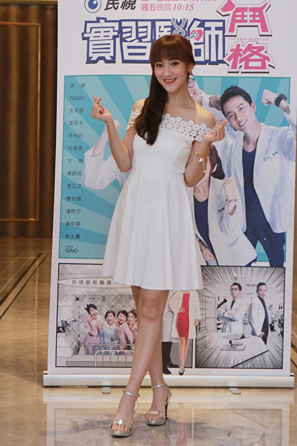 医疗喜剧《实习医师斗格》9月12日在台北举办首映会。图为夏宇禾。(民视提供)
