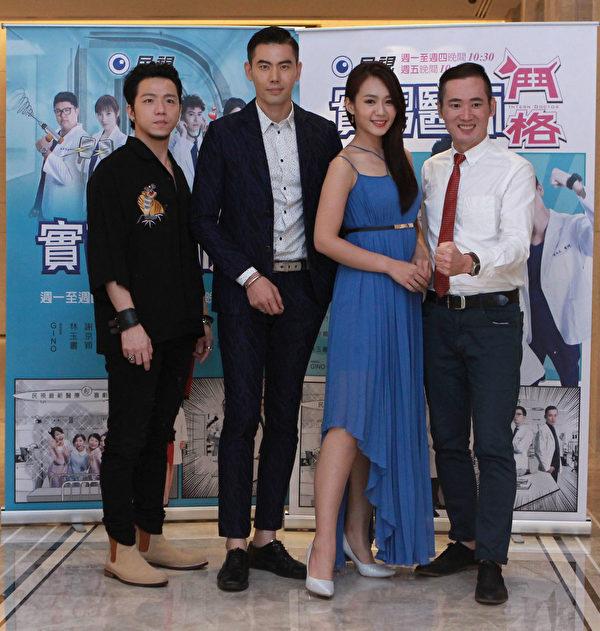 醫療喜劇《實習醫師鬥格》9月12日在台北舉辦首映會。圖為大飛、余秉諺、李又汝、應蔚民。(民視提供)