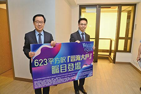 新地副董事總經理雷霆(左)表示,晉海是次開放示範單位為3房入門版,全區獨有,項目如箭在弦,預計日內開價。(宋碧龍/大紀元)
