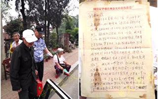 一名年近九旬的失智爺爺在路上遊蕩,員警想送他回家,不料卻意外地發現了感人的事實。(大連成微博/大紀元合成)
