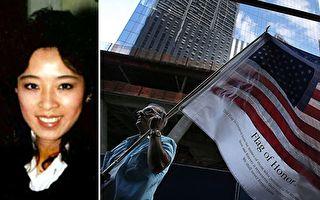 """左:华裔空姐邓月薇;右:2012年9月10日,里维艾拉(Germano Riviera)手举著印满911事件罹难者姓名的""""荣耀之旗"""",缓步走向当初受创严重的世贸中心附近,向受难者致意。(bettyong.org,Getty Images: Spencer Platt/大纪元合成)"""