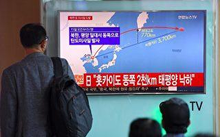 9月15日在韩国首尔火车站民众观看朝鲜发射导弹的报导。(AFP PHOTO / JUNG Yeon-Je)